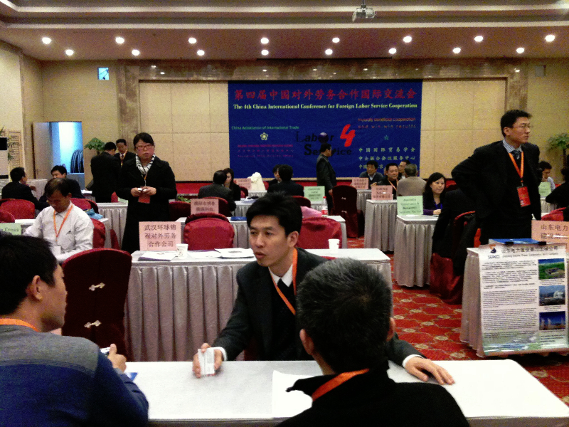 fourth-china-international-conference-for-foreign-labor-service-cooperation-beijing-2010-10