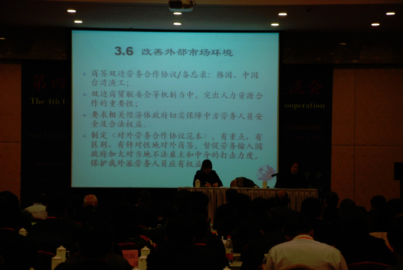 fourth-china-international-conference-for-foreign-labor-service-cooperation-beijing-2010-2